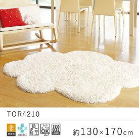 東リ ラグ ラグマット 約130×170cm (変形) TOR3849 雲 空 もこもこ ラグ カーペット 絨毯 じゅうたん リビング 抗菌 防臭 防ダニ おしゃれ オールシーズン 厚手 新生活 北欧 送料無料
