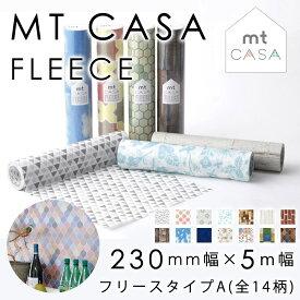 mt CASA FLEECE フリースタイプA【全14柄】 230mm×5m はがせる壁紙シール 貼るだけシート 壁紙 DIY 模様替え リメイク マスキングテープ 粘着シート カモ井