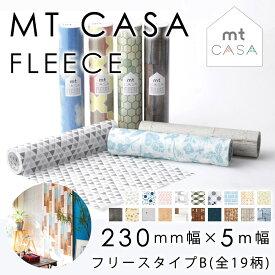mt CASA FLEECE フリースタイプB【全19柄】 230mm×5m はがせる壁紙シール 貼るだけシート 壁紙 DIY 模様替え リメイク マスキングテープ 粘着シート カモ井