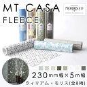 mt CASA FLEECE フリースタイプ ウィリアム・モリス【全8柄】 230mm×5m Morris&Co はがせる壁紙シール 貼るだけシー…