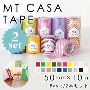 mt CASA Tape Basic 50mm×10m【2本セット】マスキングテープ リメイク テープ DIY 簡単 和紙 模様替え 小物 雑貨 キッチン おうち時間 北欧 西海岸 おしゃれ カモ井