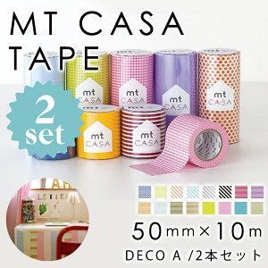 mtCASA tape DECO A 50mm×10m【2本セット】マスキングテープ リメイク テープ DIY 簡単 和紙 模様替え 小物 雑貨 キッチン おうち時間 北欧 西海岸 おしゃれ カモ井