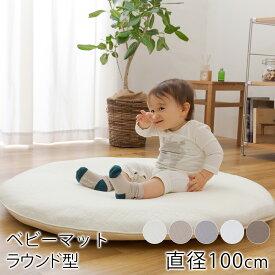 mofua イブル CLOUD柄 くすみ系 おしゃれなラウンド型ベビーマット 直径100cm 円形 マット ウォッシャブル 洗える キルティング 赤ちゃん ベビー 綿100% オールシーズン