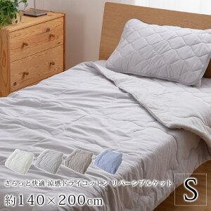 さらっと快適涼感ドライコットン リバーシブルケット シングルサイズ 約140×200cm 抗ウィルス 抗菌 防臭 吸湿 ケット 肌掛け 洗える 天然素材 綿100% 寝具 夏 ナイスデイ