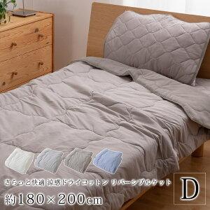 さらっと快適涼感ドライコットン リバーシブルケット ダブルサイズ 約180×200cm 抗ウィルス 抗菌 防臭 吸湿 ケット 肌掛け 洗える 天然素材 綿100% 寝具 夏 ナイスデイ