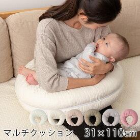 mofua イブル マルチクッション 約31×110cm クッション 授乳クッション 抱き枕 ウォッシャブル 洗える 赤ちゃん ベビー 綿100%