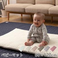 mofua/イブル/ベビーマット/約68×120cm/マット/ウォッシャブル/洗える/赤ちゃん/ベビー/綿100%