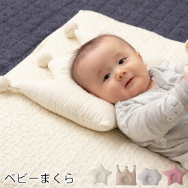 mofua イブル ベビーまくら 枕 ウォッシャブル 洗える 赤ちゃん ベビー 綿100%