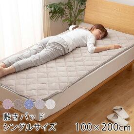 mofua 夏でも冬でも ふわさら 敷きパッド シングルサイズ 抗菌 防臭 ナイスデイ 寝具 敷パッド