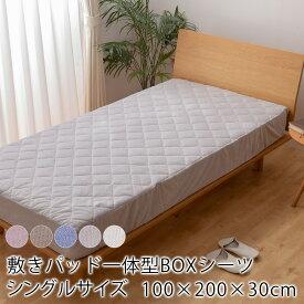 mofua 夏でも冬でも ふわさら 敷きパッド 一体型 BOXシーツ シングルサイズ 抗菌 防臭 ナイスデイ 寝具 ボックスシーツ シーツ