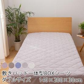 mofua 夏でも冬でも ふわさら 敷きパッド 一体型 BOXシーツ ダブルサイズ 抗菌 防臭 ナイスデイ 寝具 ボックスシーツ シーツ