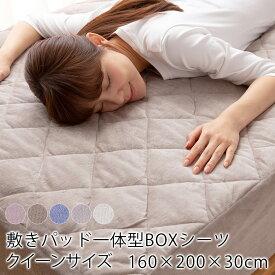 mofua 夏でも冬でも ふわさら 敷きパッド 一体型 BOXシーツ クイーンサイズ 抗菌 防臭 ナイスデイ 寝具 ボックスシーツ シーツ