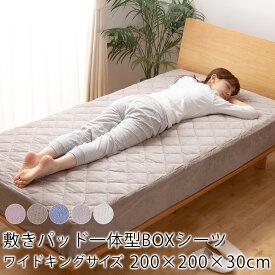 mofua 夏でも冬でも ふわさら 敷きパッド 一体型 BOXシーツ ワイドキングサイズ 抗菌 防臭 ナイスデイ 寝具 ボックスシーツ シーツ