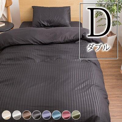 ホテルタイプ 布団カバー4点セット ダブルサイズ(ベッドタイプ/敷布団タイプ) 全12色