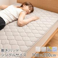 mofua/cool/ドライコットン100%涼感敷きパッド/シングルサイズ/接触冷感/抗菌/防臭