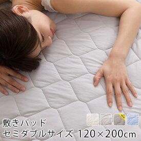 ★6/26 01:59までポイント5倍★mofua cool ドライコットン100%涼感敷きパッド セミダブルサイズ 接触冷感 抗菌 防臭