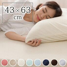 ★ポイント5倍!2/20 24時間限定★mofua ふんわりタオル地 綿100% 枕カバー