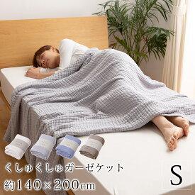 mofua やわらかいくしゅくしゅガーゼケット シングルサイズ 約130×190cm 綿100% 洗える ケット 肌掛け 吸水 寝具