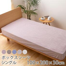 mofua サイドまでしっかり防水ボックスシーツ シングルサイズ 約100×200×30cm シーツ BOXシーツ 防水 寝具