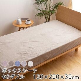mofua サイドまでしっかり防水ボックスシーツ セミダブルサイズ 約120×200×30cm シーツ BOXシーツ 防水 寝具