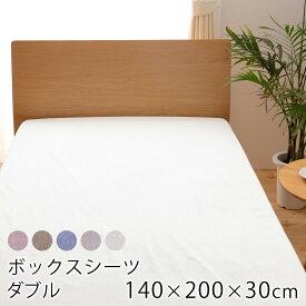 mofua サイドまでしっかり防水ボックスシーツ ダブルサイズ 約140×200×30cm シーツ BOXシーツ 防水 寝具