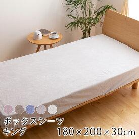 mofua サイドまでしっかり防水ボックスシーツ キングサイズ 約180×200×30cm シーツ BOXシーツ 防水 寝具