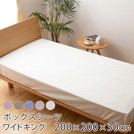 mofua サイドまでしっかり防水ボックスシーツ ワイドキングサイズ 約200×200×30cm シーツ BOXシーツ 防水 寝具