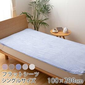 mofua しっかり防水フラットシーツ シングルサイズ 約100×200cm シーツ カバー 防水 寝具