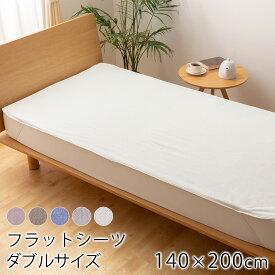 mofua しっかり防水フラットシーツ ダブルサイズ 約140×200cm シーツ カバー 防水 寝具