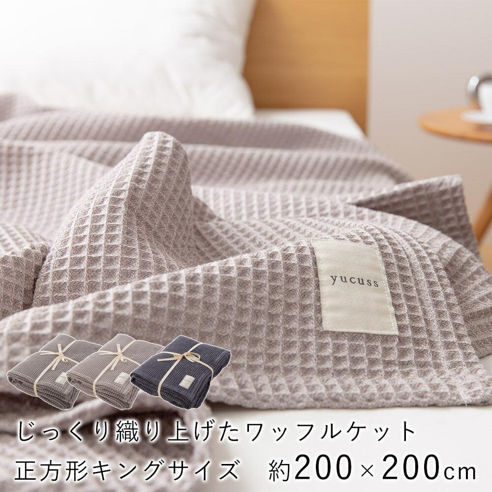 ★9/26 01:59までポイントUP★yucuss(ユクスス) じっくり織り上げたワッフルケット 正方形 キングサイズ 200×200cm