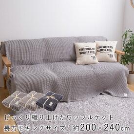 yucuss(ユクスス) じっくり織り上げたワッフルケット 長方形 ワイドキングサイズ 200×240cm