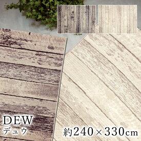 DEW デュウ 約240×330cm ラグ ラグマット マット カーペット 絨毯 ウィルトン ウィルトン織り モダン ヨーロッパ ベルギー製 ビンテージ レトロ グレー ベージュ 送料無料