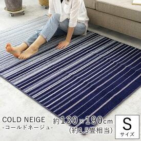 冷感素材 コールドネージュ ラグ/約130×190cm(Sサイズ/約1.5畳相当) グレー ネイビー