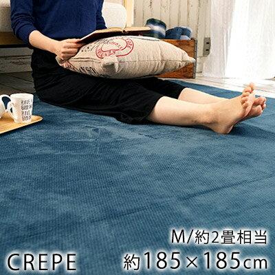 スミノエ クレープ ラグ 約185×185cm(Mサイズ/約2畳相当)