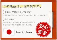 この商品は日本製です