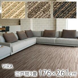 ヴィラ 【サイズ加工OK♪】 江戸間3帖 約176×261cm ピースカーペット スミノエ