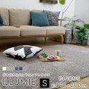 【ポイント10倍★9/28 09:59迄】スミノエ ILLUMIE イルミエ ラグ 約140×200cm(約1.5畳相当) ラグマット ラグ マット カーペット 絨毯 防ダニ アレルブロック 防炎 滑