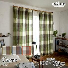 ドレープカーテン Carre カレ【100×135cm】 ※1枚入り※ スミノエ
