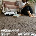 【ポイント10倍★1/16 01:59迄】スミノエ カレン 約185×185cm(Mサイズ/約2畳相当) ラグ ラグマット カーペット 絨毯 …