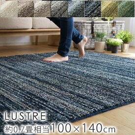 スミノエ LUSTRE リュストル ラグ 約100×140cm(約0.7畳相当)