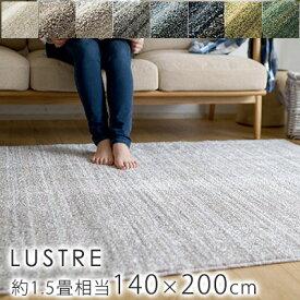 スミノエ LUSTRE リュストル ラグ 約140×200cm(約1.5畳相当)