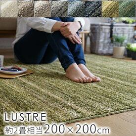 スミノエ LUSTRE リュストル ラグ 約200×200cm(約2畳相当)