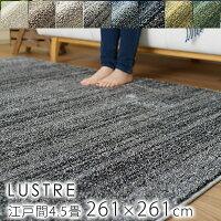 スミノエ/LUSTRE/リュストル/ラグ/約261×261cm(江戸間4.5畳)