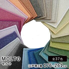 MOLTO モルト/江戸間3畳 約176×261cm COLOR PALETTE(カラーパレット) スミノエ 遮音 防ダニ 防炎 床暖房対応 ホットカーペット対応 撥水 はっ水 カラフル 日本製 国産 オールシーズン
