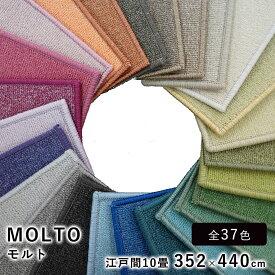 MOLTO モルト/江戸間10畳 約352×440cm COLOR PALETTE(カラーパレット) スミノエ 遮音 防ダニ 防炎 床暖房対応 ホットカーペット対応 撥水 はっ水 カラフル 日本製 国産 オールシーズン