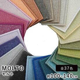 MOLTO モルト/約100×140cm(約0.7畳相当) COLOR PALETTE(カラーパレット) スミノエ 遮音 防ダニ 防炎 床暖房対応 ホットカーペット対応 撥水 はっ水 カラフル 日本製 国産 オールシーズン