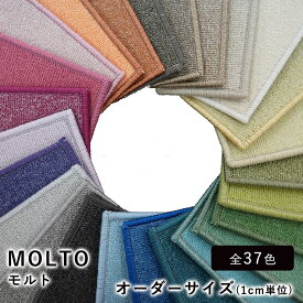 【見積】MOLTO モルト/オーダーサイズ COLOR PALETTE カラーパレット 遮音 防ダニ 防炎 床暖房対応 ホットカーペット対応 撥水 はっ水 カラフル 日本製 国産 オールシーズン