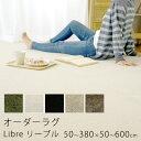 【ポイント10倍】【オーダーカット無料!!】ラグ カーペット【Libre(リーブル)】(幅50〜380cm×丈100×700cmまで製作OK)ラグマット 絨毯 ...