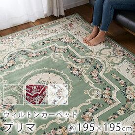 スミノエ モケット織りカーペット プリマ 約195×195cm