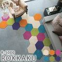 タイルカーペット RUGRUGシリーズ/ROKKAKU ロッカク/約43×50cm(R-5000)※同色4枚セット※ ラグ 絨毯 ラグマット タ…